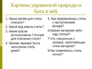 Картины украинской природы и быта в ней.1. Какое время дня степи описано?2. Како