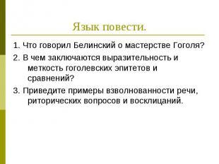 Язык повести.1. Что говорил Белинский о мастерстве Гоголя?2. В чем заключаются в