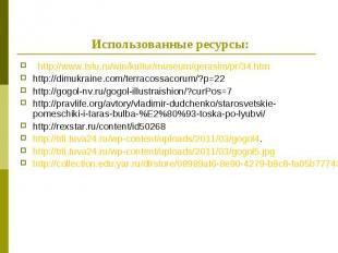 Использованные ресурсы: http://www.tstu.ru/win/kultur/museum/gerasim/pr/34.htmht