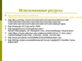 Использованные ресурсы:http://collection.edu.yar.ru/dlrstore/43055537-7d74-444c-