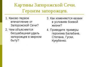 Картины Запорожской Сечи. Героизм запорожцев.1. Каково первое впечатление от Зап