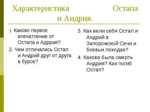 Характеристика Остапа и Андрия.1. Каково первое впечатление от Остапа и Адррия?2