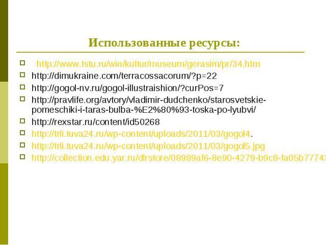 Использованные ресурсы: http://www.tstu.ru/win/kultur/museum/gerasim/pr/34.htmhttp://dimukraine.com/terracossacorum/?p=22http://gogol-nv.ru/gogol-illustraishion/?curPos=7http://pravlife.org/avtory/vladimir-dudchenko/starosvetskie-pomeschiki-i-taras-…
