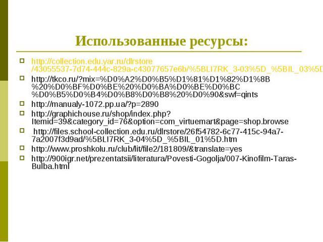 Использованные ресурсы:http://collection.edu.yar.ru/dlrstore/43055537-7d74-444c-829a-c43077657e6b/%5BLI7RK_3-03%5D_%5BIL_03%5D.htmhttp://tkco.ru/?mix=%D0%A2%D0%B5%D1%81%D1%82%D1%8B%20%D0%BF%D0%BE%20%D0%BA%D0%BE%D0%BC%D0%B5%D0%B4%D0%B8%D0%B8%20%D0%90…