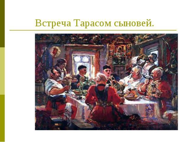 Встреча Тарасом сыновей.