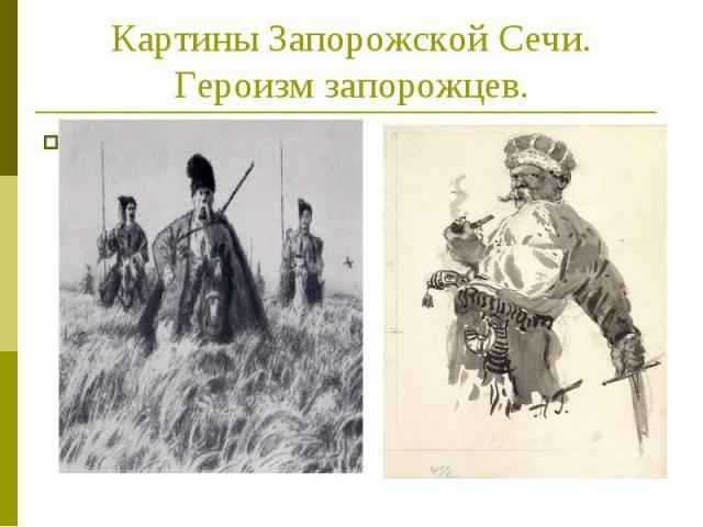Картины Запорожской Сечи. Героизм запорожцев.