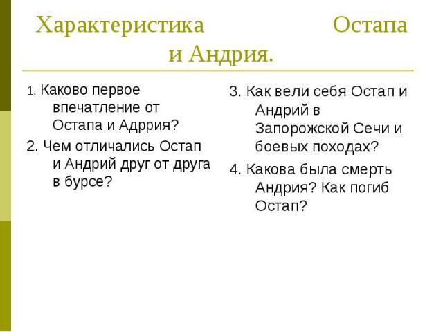Характеристика Остапа и Андрия.1. Каково первое впечатление от Остапа и Адррия?2. Чем отличались Остап и Андрий друг от друга в бурсе?