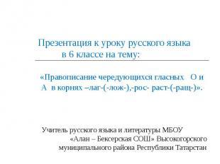 Презентация к уроку русского языка в 6 классе на тему: «Правописание чередующихс