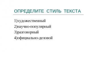 1)художественный2)научно-популярный3)разговорный4)официально-деловой