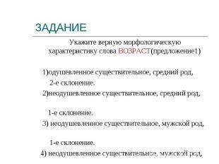 Укажите верную морфологическую характеристику слова ВОЗРАСТ(предложение1) 1)одуш