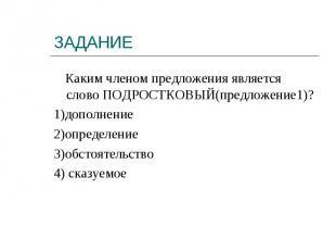 Каким членом предложения является слово ПОДРОСТКОВЫЙ(предложение1)?1)дополнение2