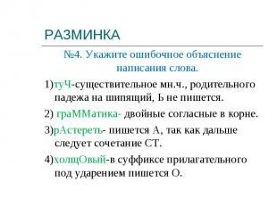 №4. Укажите ошибочное объяснение написания слова.1)туЧ-существительное мн.ч., ро