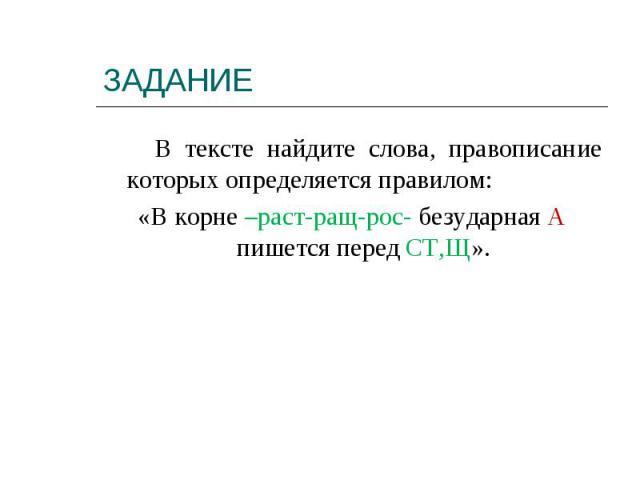 В тексте найдите слова, правописание которых определяется правилом: «В корне –раст-ращ-рос- безударная А пишется перед СТ,Щ».