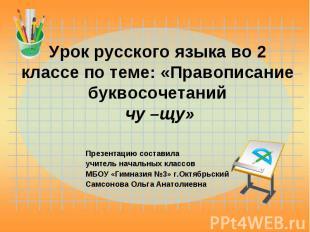 Урок русского языка во 2 классе по теме: «Правописание буквосочетаний чу –щу»Пре