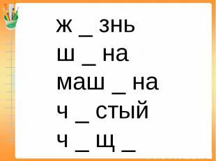 ж _ зньш _ намаш _ нач _ стыйч _ щ _