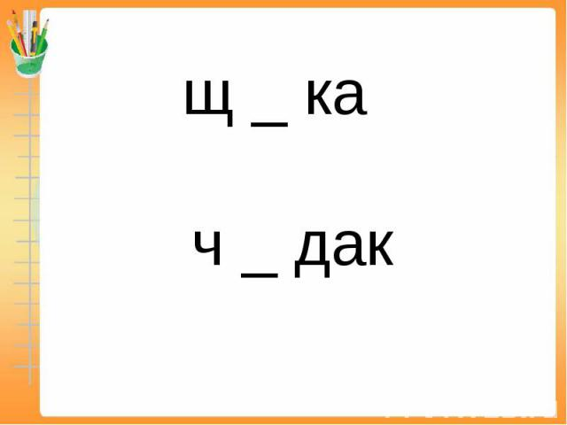 щ _ ка ч _ дак