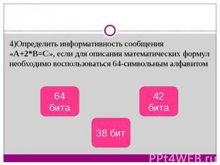 4)Определить информативность сообщения «А+2*В=С», если для описания математическ