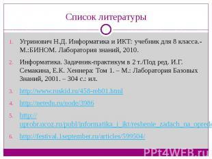 Список литературыУгринович Н.Д. Информатика и ИКТ: учебник для 8 класса.-М.:БИНО