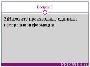 Вопрос 33)Назовите производные единицы измерения информации.