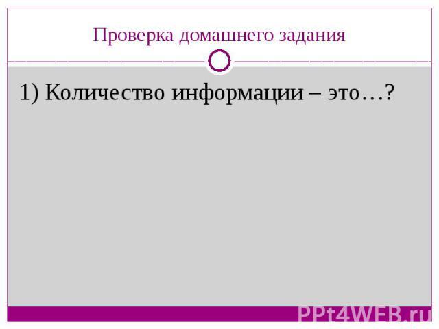 Проверка домашнего задания1) Количество информации – это…?