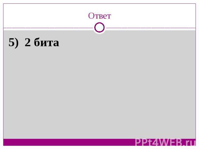 Ответ5) 2 бита