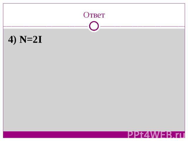 Ответ4) N=2I