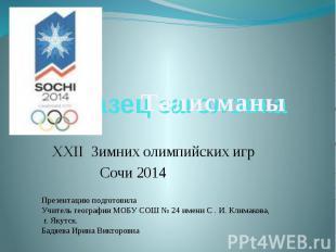 Талисманы XXII Зимних олимпийских игрСочи 2014Презентацию подготовилаУчитель гео