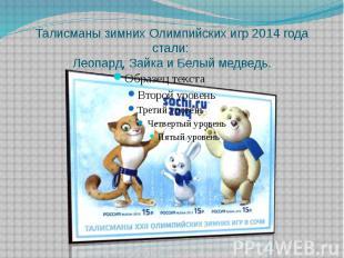 Талисманы зимних Олимпийских игр 2014 года стали: Леопард, Зайка и Белый медведь