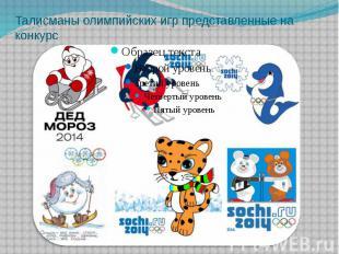 Талисманы олимпийских игр представленные на конкурс