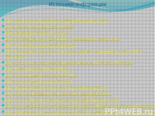 Источники информацииhttp://2014year.ru/6-stroitelstvo-olimpiyskih-obektov.htmlht