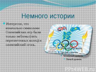 Немного историиИнтересно, что изначально символами Олимпийских игр были только э