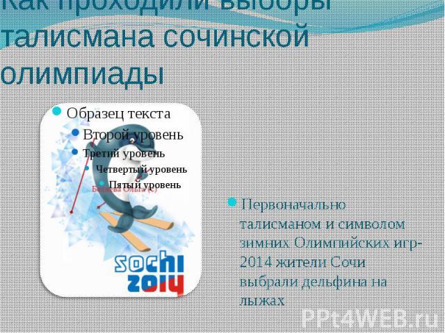 Как проходили выборы талисмана сочинской олимпиадыПервоначально талисманом и символом зимних Олимпийских игр-2014 жители Сочи выбрали дельфина на лыжах