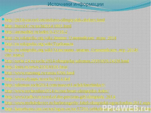 Источники информацииhttp://2014year.ru/6-stroitelstvo-olimpiyskih-obektov.htmlhttp://buro247.ru/sochi2014/1801.htmlhttp://animashky.ru/index/0-23?16-2http://ru.wikipedia.org/wiki/Зимние_Олимпийские_игры_2014http://ru.wikipedia.org/wiki/Турбомилкhttp…
