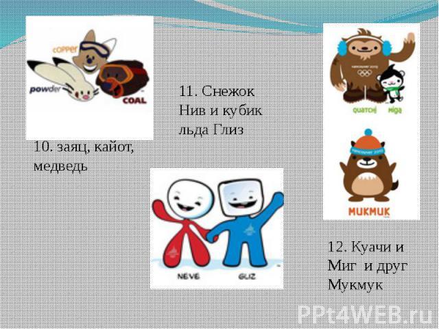 10. заяц, кайот, медведь11. Снежок Нив и кубик льда ГлизКуачи и Миг и друг Мукмук