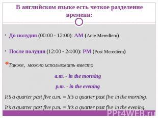 В английском языке есть четкое разделение времени:До полудня (00:00 - 12:00): AM