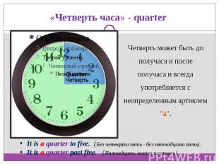 «Четверть часа» - quarterЧетверть может быть до получаса и после получаса и всег