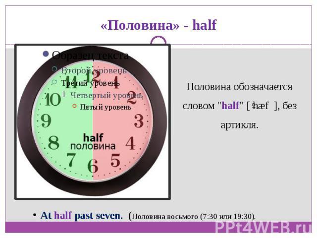 «Половина» - halfПоловина обозначается словом