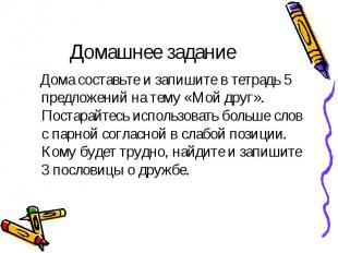 Домашнее задание Дома составьте и запишите в тетрадь 5 предложений на тему «Мой