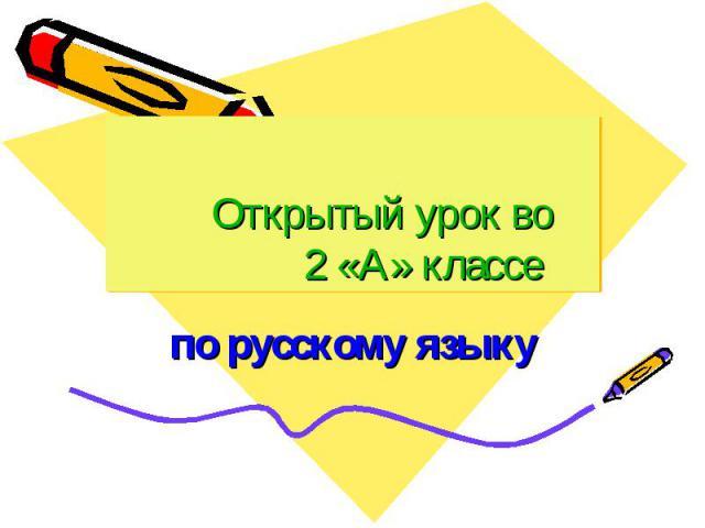 Открытый урок во 2 «А» классепо русскому языку