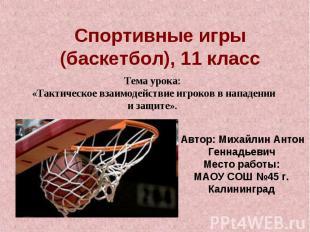 Спортивные игры (баскетбол), 11 классТема урока: «Тактическое взаимодействие игр