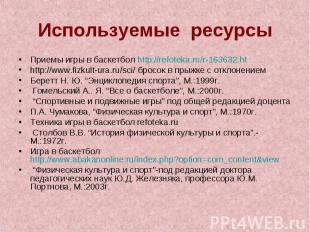 Приемы игры в баскетбол http://refoteka.ru/r-163632.htПриемы игры в баскетбол ht