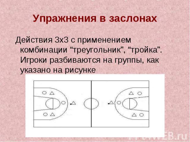 """Упражнения в заслонахДействия 3х3 с применением комбинации """"треугольник"""", """"тройка"""". Игроки разбиваются на группы, как указано на рисунке"""