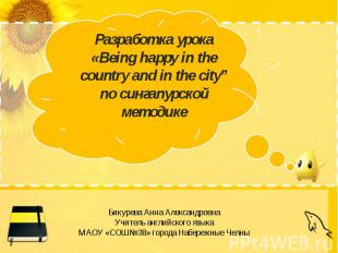 """Разработка урока «Being happy in the country and in the city"""" по сингапурской ме"""
