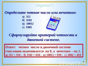 Определите четное число или нечетное: а) 112 б) 1102 в) 10012 г) 1002 Сформулиру