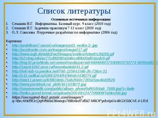 Список литературыОсновные источники информации:Семакин И.Г. Информатика. Б