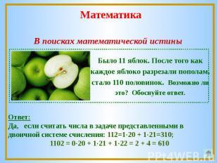 В поисках математической истиныБыло 11 яблок. После того как каждое яблоко разре
