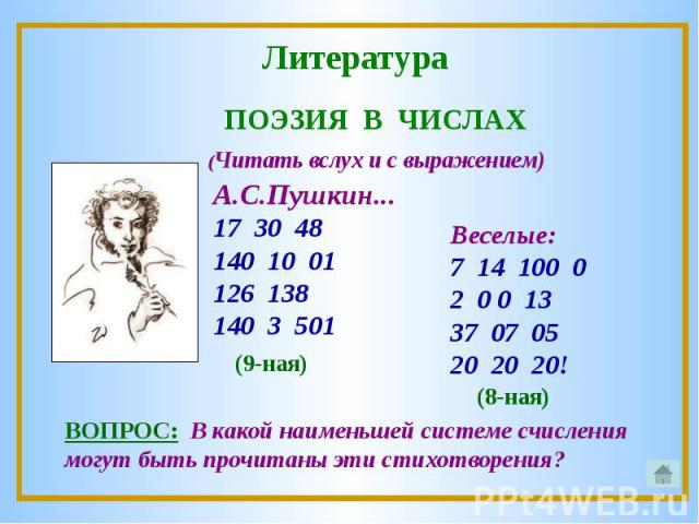 ЛитератураПОЭЗИЯ В ЧИСЛАХ(Читать вслух и с выражением)ВОПРОС: В какой наименьшей системе счисления могут быть прочитаны эти стихотворения?