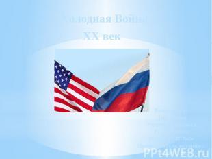 Холодная ВойнаXX векВыполнила: Лин АлинаУченица 11 классаГ. ТираспольМОУ «ТСШ№2»