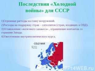 Последствия «Холодной войны» для СССР1)Огромные расходы на гонку вооружений.2)Ра