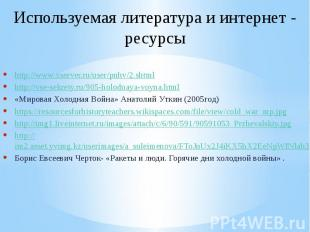 Используемая литература и интернет - ресурсыhttp://www.xserver.ru/user/pnhv/2.sh